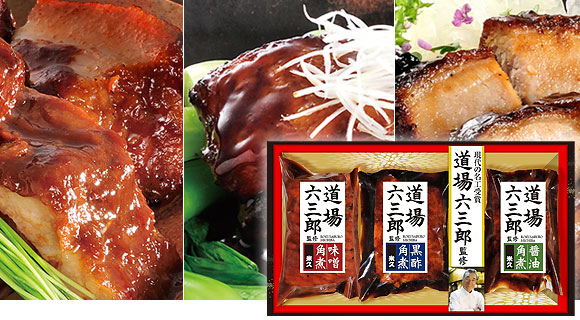 道場六三郎監修 三種の豚角煮