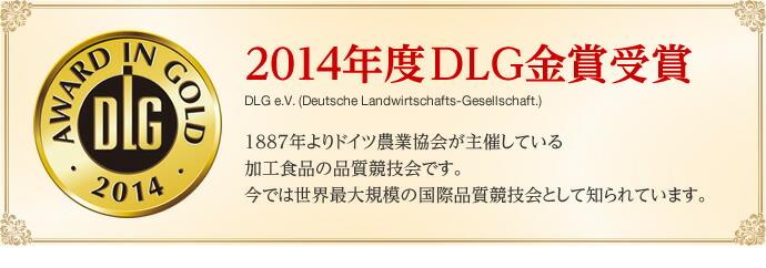 2014年度DLG金賞受賞