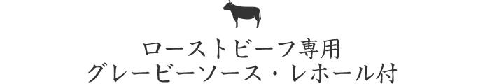 ローストビーフ専用 グレービーソース・レホール付