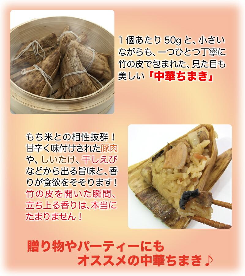 鶏肉 ちまき チマキ 粽