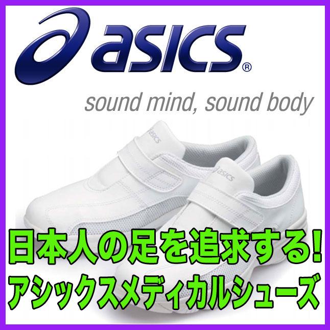 アシックスメディカルシューズasics白衣専門店丸山吉井屋