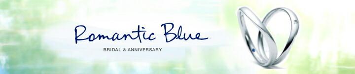 Romantic Blue -ロマンティックブルー- 結婚指輪