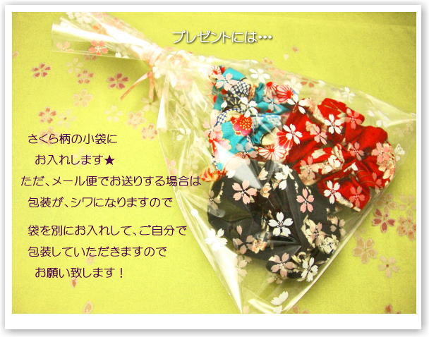 presents </P> <P> It is </FONT></P> [a sum handle] [a Japanese souvenir] [a mail order] [an email service] [a hair ornament] [a petit gift] [Japanese-style accessories] [sum handle chou chou] [a petit present] <FONT size=