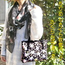 <tote bag sum / bag original / tote bag pretty / tote bag Lady's / tote bag cloth / bag Kyoto / sum miscellaneous goods / tote bag nostalgic / Kyoto souvenir / birthday present mother / Kyoto souvenir / with pretty / tote bag fastener>