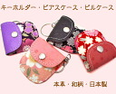 / Kyoto souvenir / Kyoto souvenir / where the / pill case pretty leather / sum miscellaneous goods that <key case pretty / key ring leather / real leather key case / key ring real leather / sum pattern key ring Lady's / Kyoto key ring leather / pierce