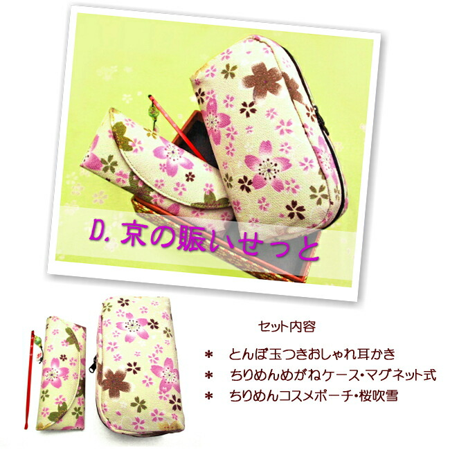 Rakuten Global Market: [Cute Gift Japanese Goods Popular / Japanese Gadgets Set