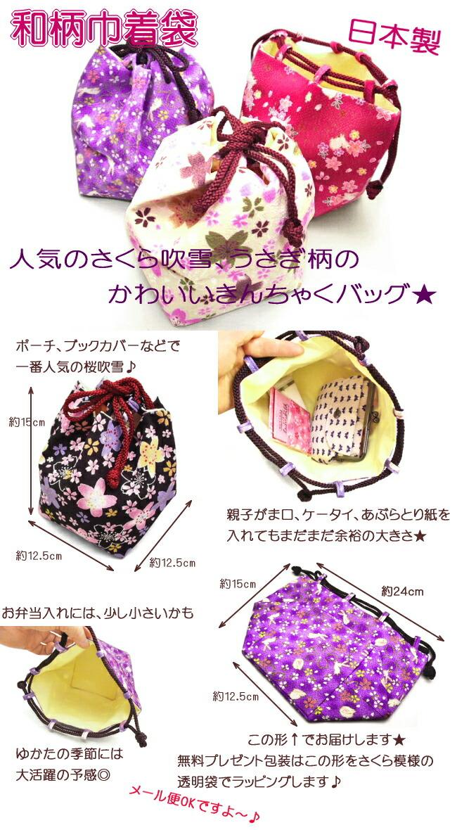 【和柄 巾着 袋 巾着 ポーチ 巾着 バッグ】かわいい巾着バッグ♪いろいろな色のなかから選んでね!