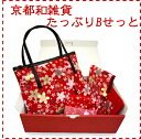 It is celebration / on the / sixtieth birthday when gift / Kyoto souvenir / sum miscellaneous goods are pretty on <sum miscellaneous goods set / sum pattern tote bag / porch sum pattern / glasses case / pocket tissue case / sum handle of handkerchief