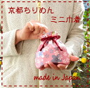 Kyoto crape mini drawstring purse,