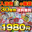 Try bath gold bags 30 types! 30 Minute bath salts bags of made in Japan! Bath salts bags ふくぶくろ 30 type ★ 30 minute wrap / try / sample /