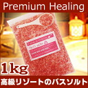 100% natural Himalayas halite / trial / which is kind to 1 kg of pink salt highest grade bath salts bath articles / bath salts /basusoruto/ sweat / halite / skin