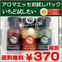 Try セットアロマエッセ for business ヘアソープ (shampoo) Refillable try / sample shipping