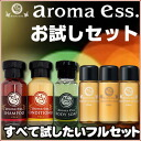 Trial set aroma Jesse shampoo and cosmetics you try 6 species full set / ヘアソープ / /shampoo Shampoo (refill replacement business for stuffing refill) Conde body soap and cosmetics 3 type set / sampler / sample /