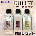 POLA you tried 3 kinds set organic JUILLET non silicone ヘアソープ (shampoo) shampoo / Conde / body SOAP (refill replacement business for stuffing refill) available / trial / sample / shipping /