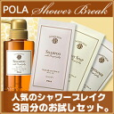 Try 3 times-POLA Pola シャワーブレイク 10 ml shampoo, Conde and body SOAP x 3 PCs set / sampler / sample