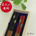 All two kinds (entering excellent chopsticks / chopsticks / case / name / name / tableware / marriage / wedding present / wedding anniversary / souvenir / parents / pair / set / golden wedding anniversary / silver wedding anniversary / gift / present / p