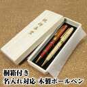 Excellent paulownia treasure case correspondence wooden ball-point pen (the memory / long service / graduation / graduation / transfer / transfer / resignation / farewell / graduation / graduation / transfer / transfer / resignation / farewell that excel