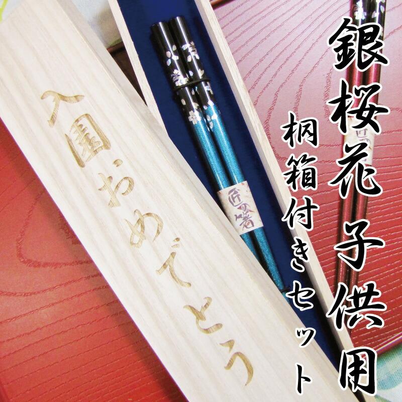 桐箱入り 名入れ箸(一膳) 銀桜花 子供用