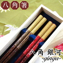 All two Mr. and Mrs. paulownia treasure chopsticks set octagon Milky Way two kinds (chopsticks / chopsticks / tableware washing // marriage / wedding present / wedding anniversary / souvenir / set / golden wedding anniversary / silver wedding anniversary