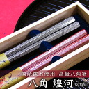 Karagumi couple chopsticks II Zen set high quality chopsticks octagonal Tun River (Kouga) 2 (chopsticks and chopsticks and marriage / wedding / wedding anniversary, and memorabilia / gifts/gift/set / HED / silver wedding anniversary / lame / aged / iron