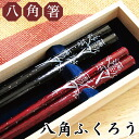 Food washing machines enabled karagumi couple chopsticks II Zen set octagonal Owl 2 (chopsticks and chopsticks / OWL / tableware cleaning / / marriage / wedding / Memorial Day / memorabilia / set / HED / silver wedding anniversary / gift / gifts / starti