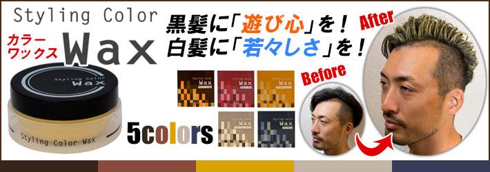 ��� ��������� ���顼��å��� �ӥ����� VINA Styling Color Wax