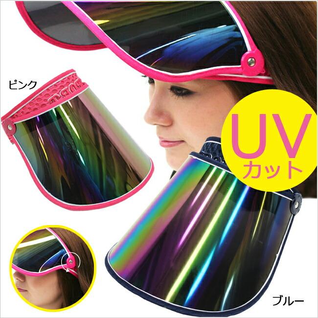 特価】ミラータイプ つば広UV ...