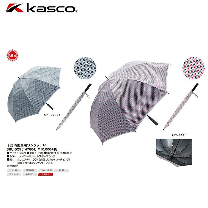 千鳥柄がシンプル可愛いキャスコの日傘