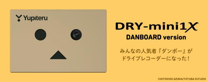 DRY-mini1X DANBOARD version