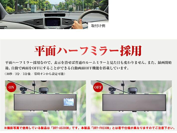 ドライブレコーダー dry-fh230m