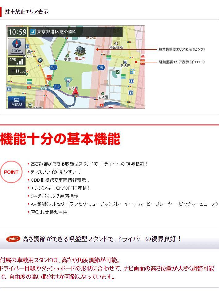 ポータブルナビゲーション/カーナビ ypf781