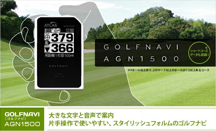 ATLAS (アトラス) GOLFNAVI ゴルフナビ AGN1500