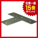 2 × 4 two-by-four wood metal T-shaped 2 by for [brackets and reinforcement / 2 x 4 / 2 x 4 / Yahata Neji]