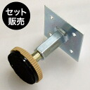 Adjuster bracket angle of 40 x30 set M8 2 coin set [brackets / set / adjustable / Yahata Neji]