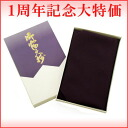 If write both east レシルック with a table silk wrapper ふくさ congratulations or condolence usable purple review; lapping available vicarious writing free of charge!