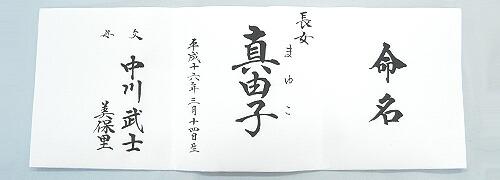 代書料無料 命名書 (神事・仏事用)