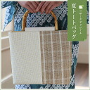 ◆Original brand つゆくさ ◆ bamboo steering wheel (handle) natural hemp cloth cloth use two ton tote bag (white )★ re-reduction in price ★ つゆくさ summer clothing clearance SALE!)