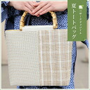 ◆ original brand dayflower ◆ bamboo handle (with hand) this ASO ground using Touton that bag (white grey)