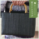 ◆ original brand dayflower ◆ horizontal bamboo handle holding hand パノマ style tote bag (black) ★ belt, shoe and bag together buy Awards 2014 vs. elephant ★ ★ dayflower summer clearance 10% off!