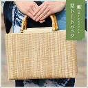 ◆ original brand dayflower ◆ bamboo handle holding hand Phnom wind horizontal tote bag (generation)