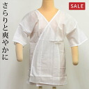 Yukata under 汗取ri for lingerie ★ dayflower outlet SALE!