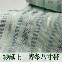 Pure silk Hakata-Ori textile gauze presenting eight tsumugi five literature green × blue ( 5-No.2 )