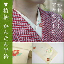 ◆Simple decorative collar of the original brand つゆくさ ◆ pure silk fabrics camellia pattern embroidery embroidery