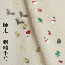 "Pure silk fabrics decorative collar ""December"" containing four seasons calendar series embroidery (December)"