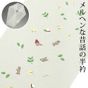 Entering old tale motif embroidery pure silk fabrics decorative collar