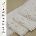 ◆ original brand dayflower ◆ washable white floral embroidery the easy kimono ★ deficit price offer! Catch of the day SALE!