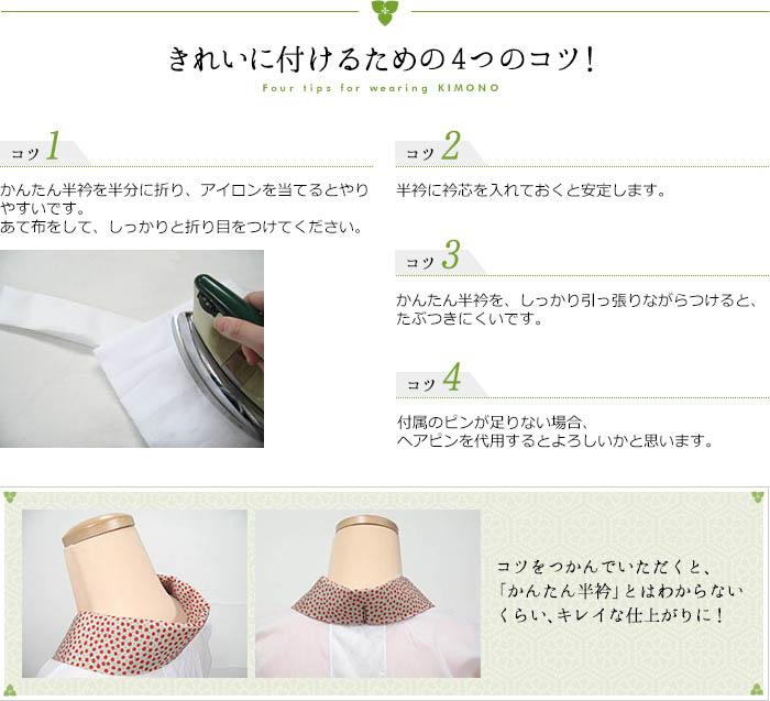 かんたん半衿付け方のポイント