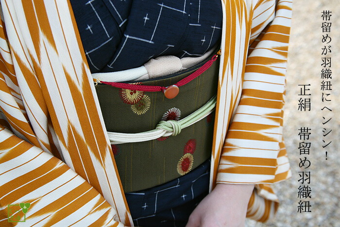 Shin strange an obi buckle to a haori string! Obi buckle haori string