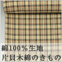 ★ 2013 new ★ Navy Jin Studio echigo katakai cotton kimono Jack in the box's