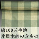 Navy Jin Studio echigo katakai cotton kimono breath ★ warehouse replacement sale! Up to 3 / 14 SALE!